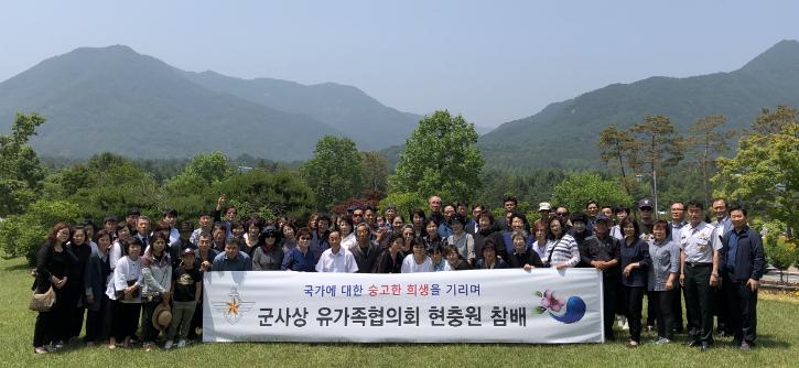 2019 현충원 참배 단체 2(19.6.5.).png